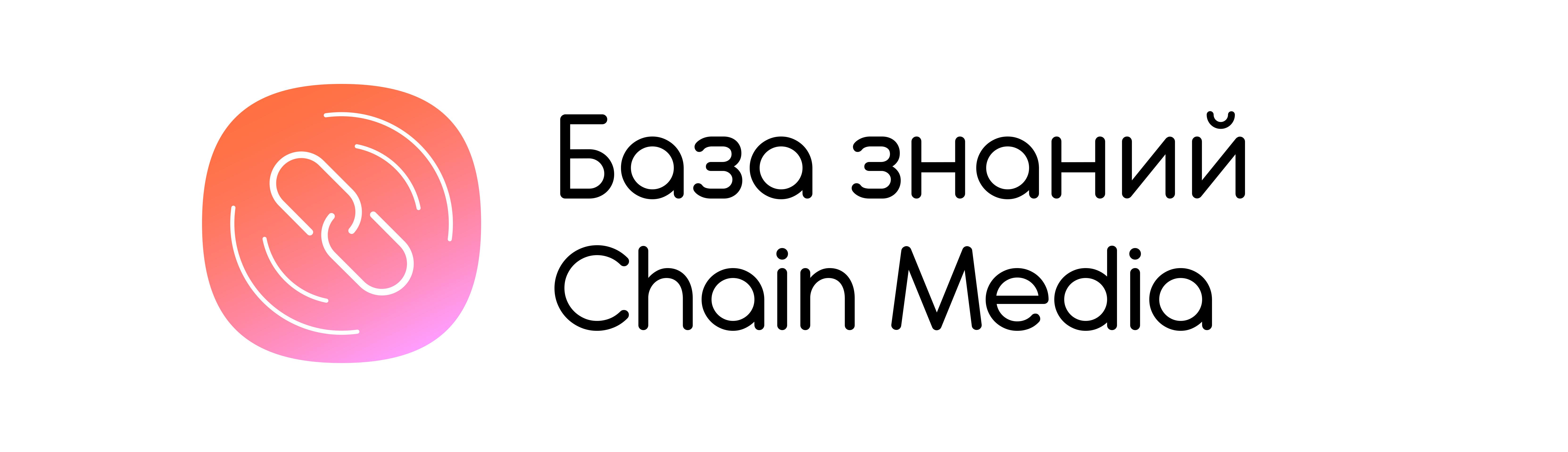 http://chainmedia.ru/newcomers/knowledge-base/